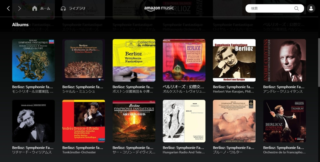 幻想交響曲Amazonmusic検索結果