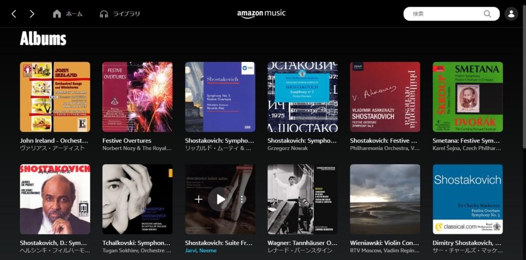 ショスタコーヴィチ「祝典序曲」AmazonMusic