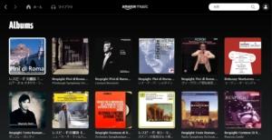 ローマの松AmazonMusic
