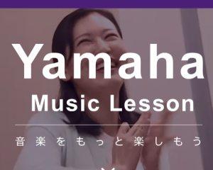 ヤマハミュージックスクール