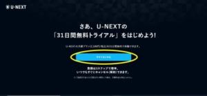 U-NEXT申し込み