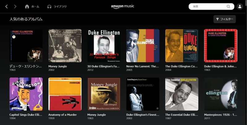 amazonmusic-jazz-001